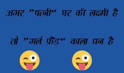 aagar ptni ghar ki lakshmi hai tu girlfriend kala dhan hai
