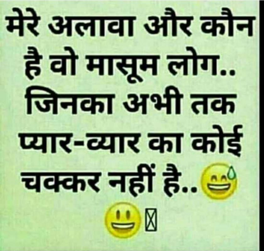 Hindi joke image download