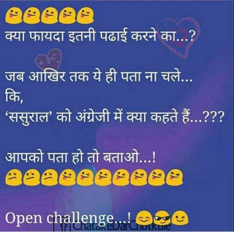 WhatsApp funny images Hindi 2020