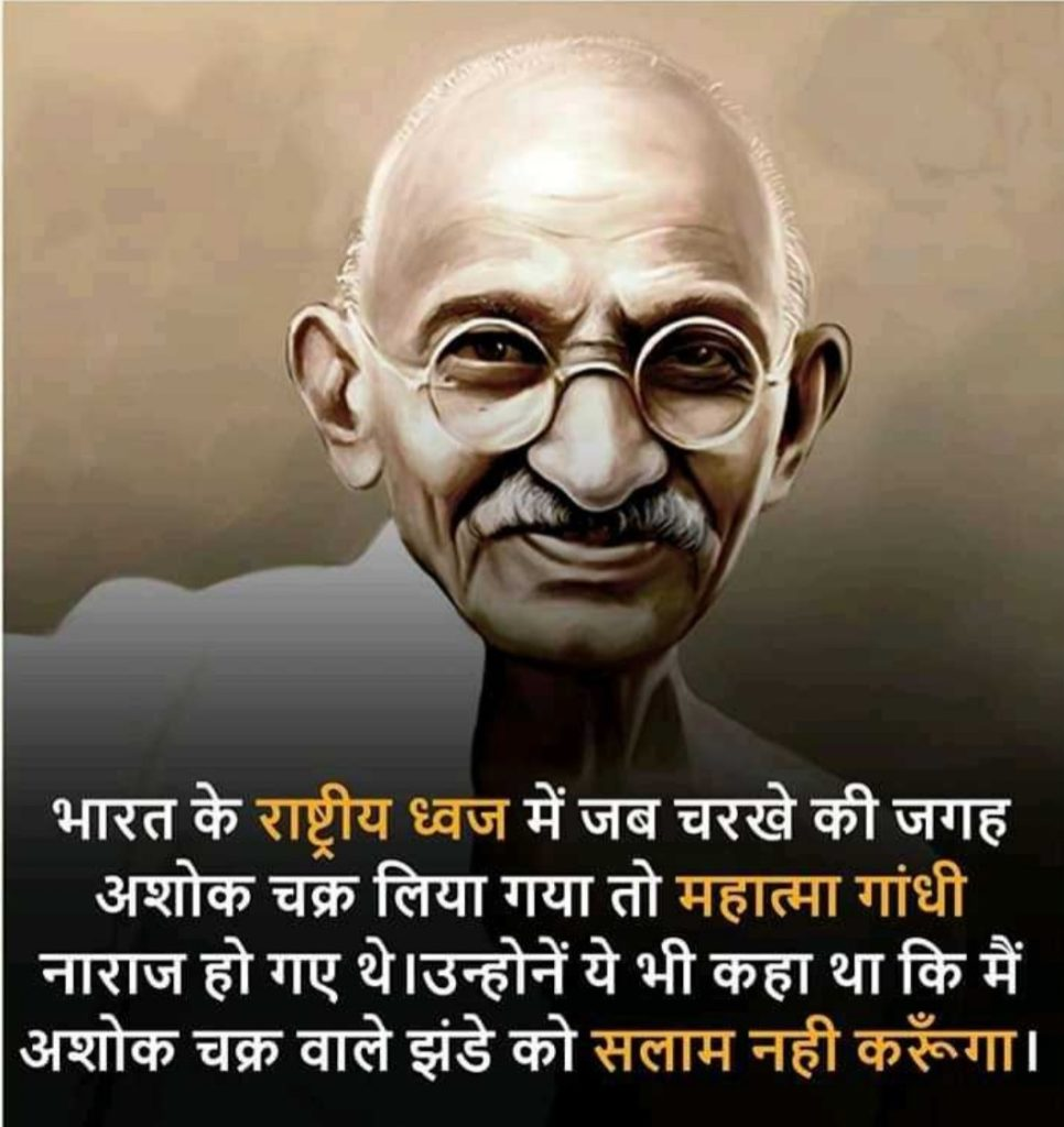 mahatma gandhi ji have goggles on his eyes and he wear white dres. independence day quotes are wirte down photo.