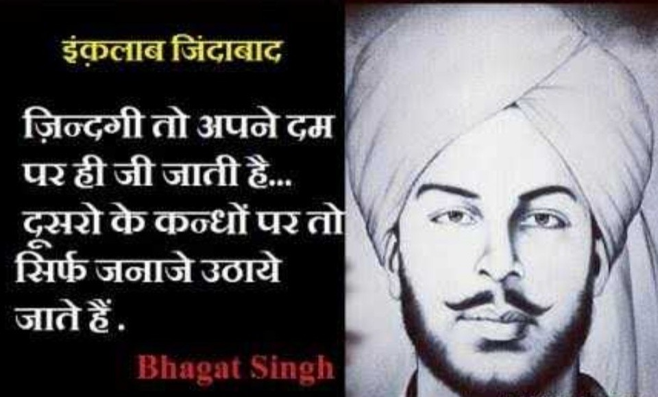 image of shaheed hagat singh is in right side. inquliab zinbad quote is wirte in left side.