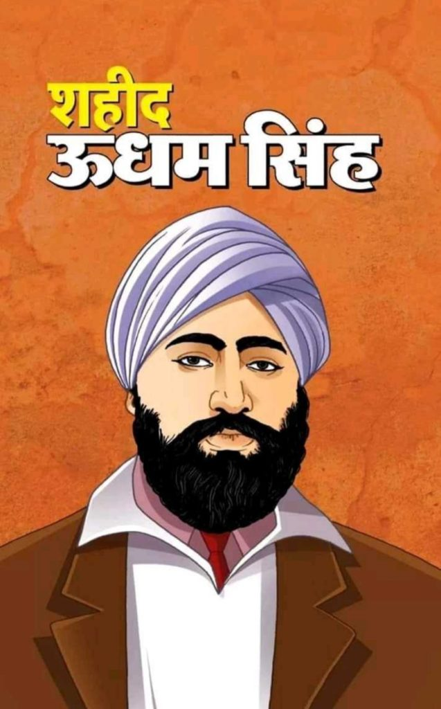 shaheed udham singh surma. he is standing fornt in photo. his name shaheed udham is wirtten up in image.