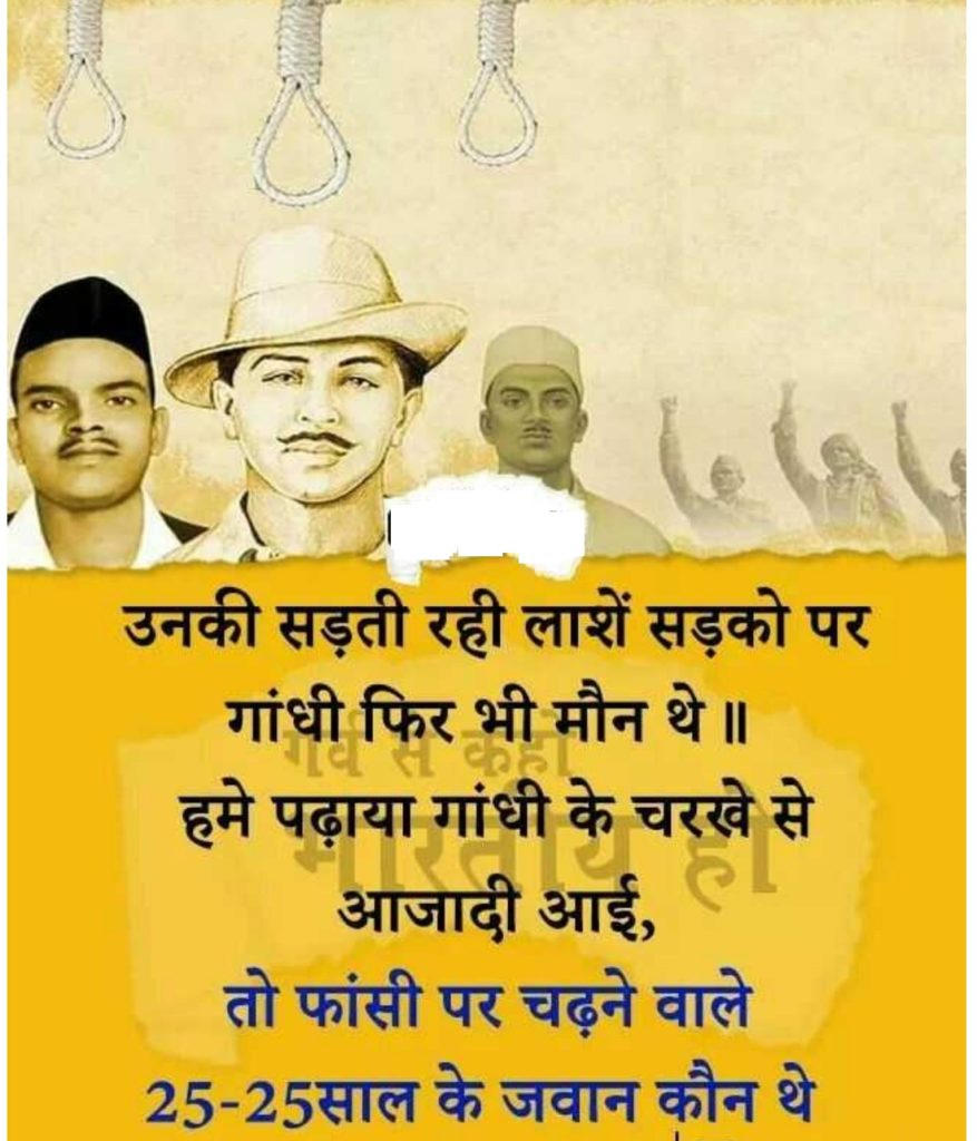 shaheed bhagat singh,  rajguru and sukhdev are standing down the rope. independence day quote is wirte down on yellow area.