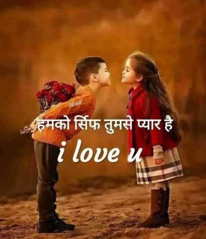 boy and girl arestanding on soil. boy hide red rosefrom girl. he wear orange hoodie and brown pent with black shoes. gril is standing fornt of him.she wear red coat and lite brown frock with brown shoes. background is in orange colour. hindi and english love quotes are written in middlle.