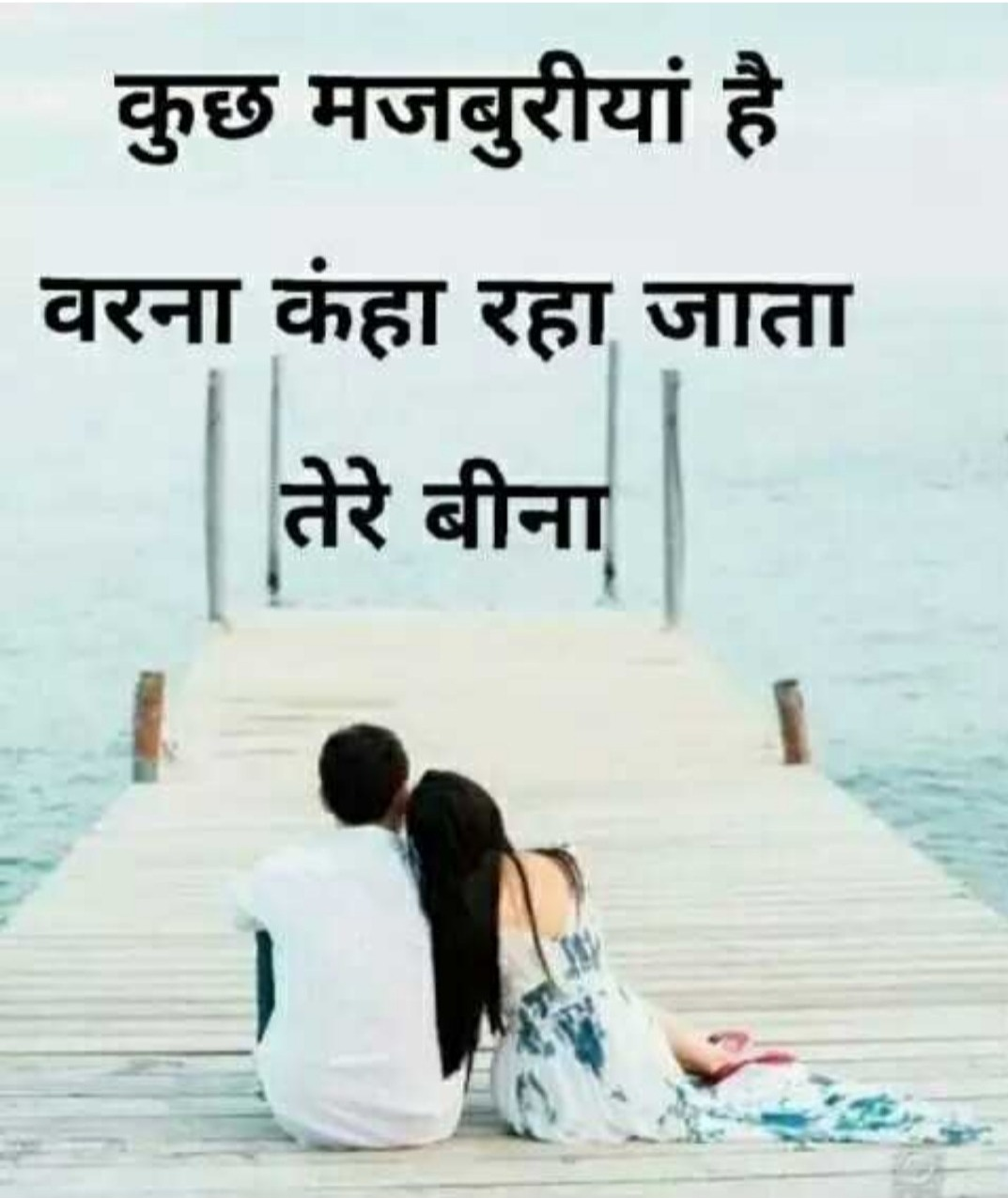 boy and girl are sitting near the ocean and look the water. boy wear white t-shirt and green pent. also girl wear white and green dress. hindi love quote up on the image.