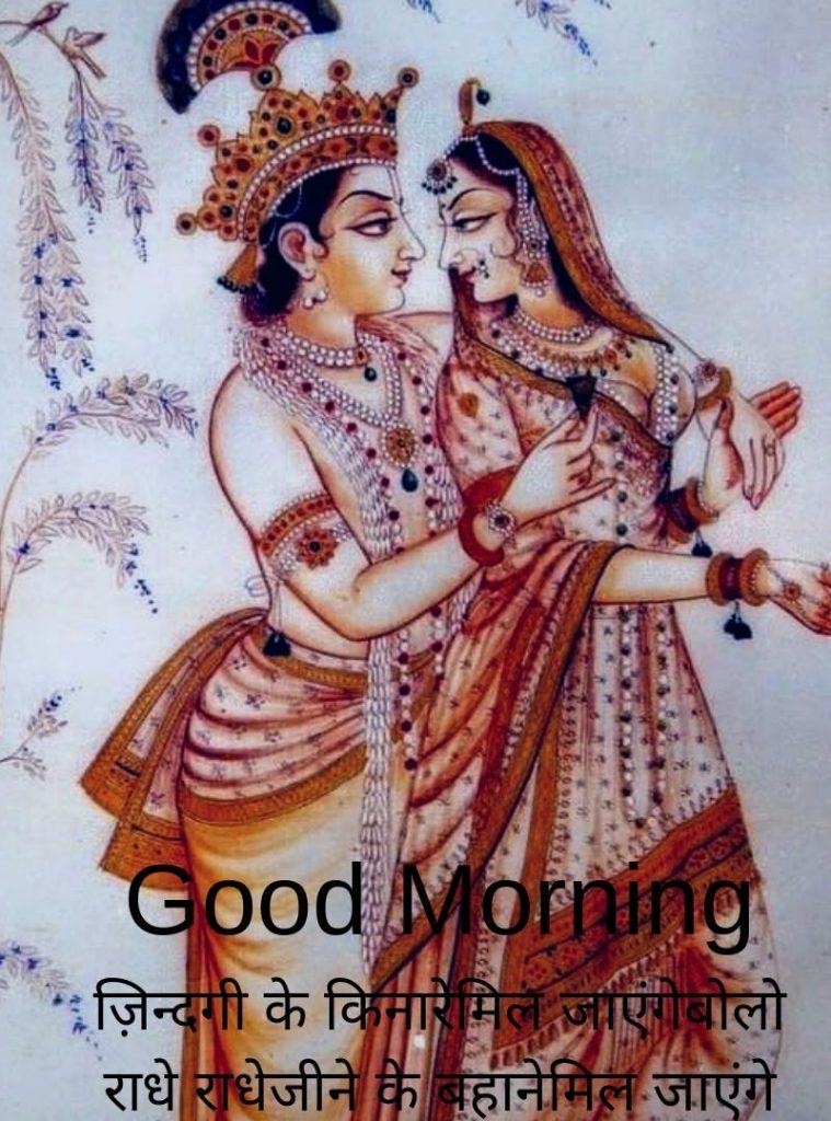 good morning Krishna