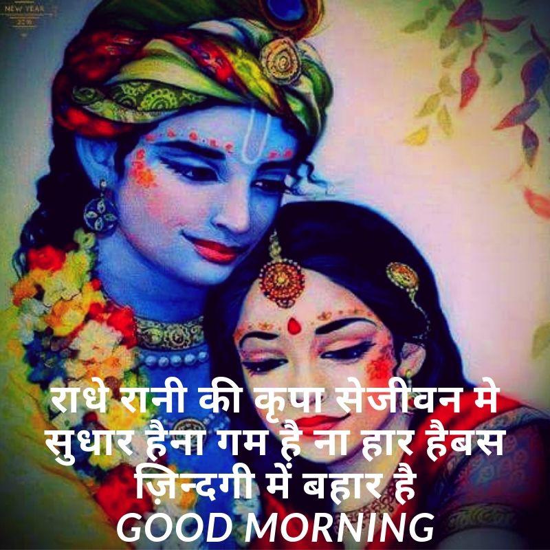 good morning Radha Krishna