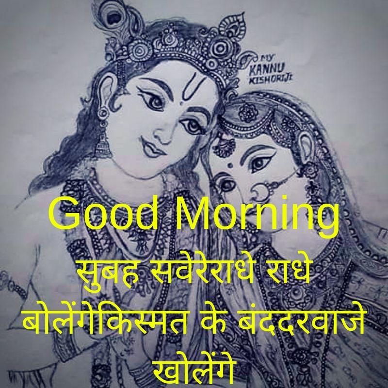 Good Morning Radhe Krishna status