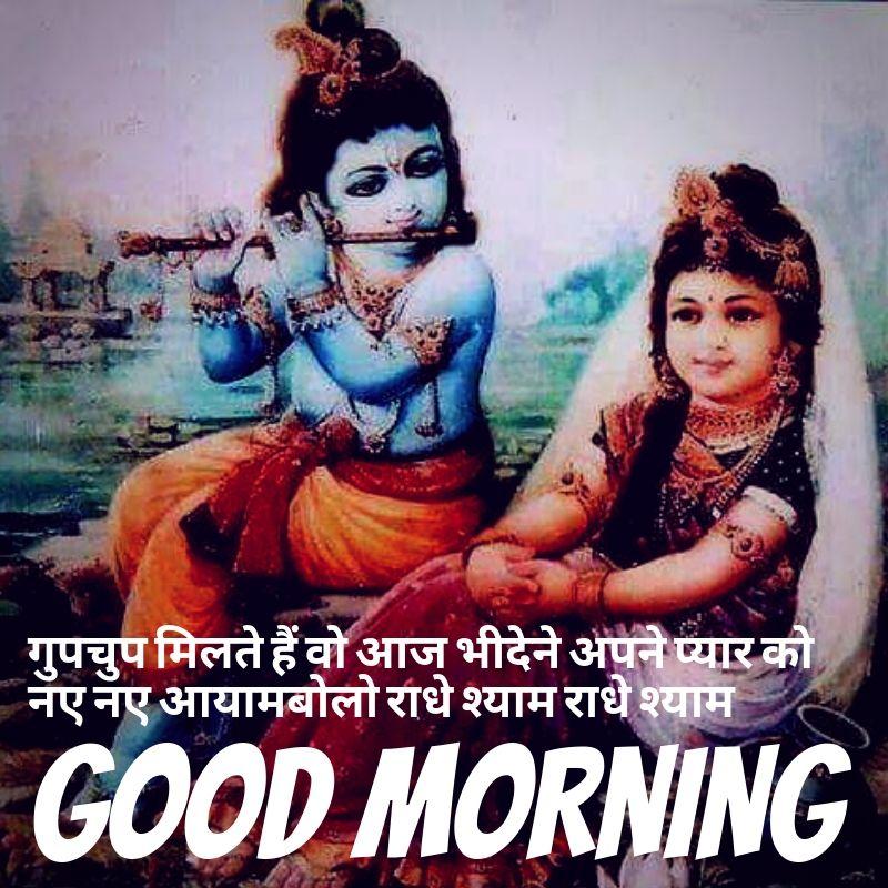 Good Morning whatsapp status images