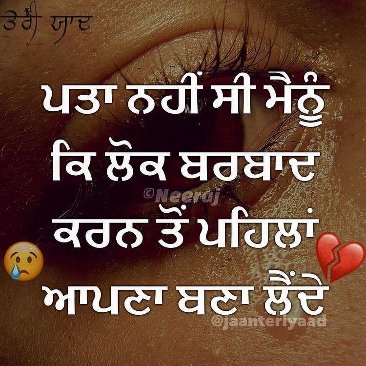 Punjabi sad status