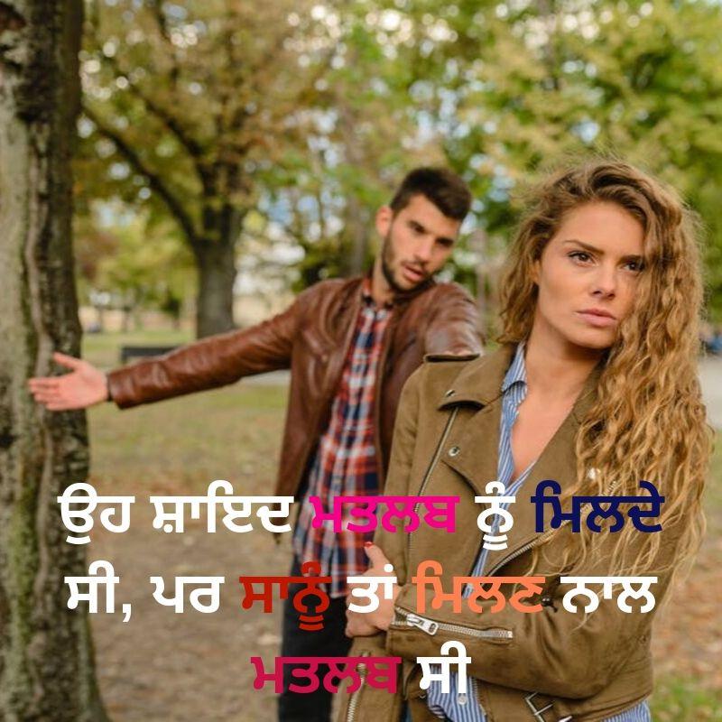Punjabi sad dp breakup