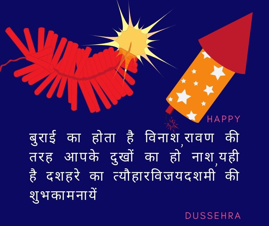 Happy Dussehra quotes in hindi