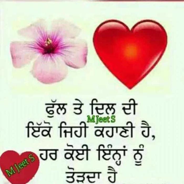 sad mood broken heart sad status Punjabi