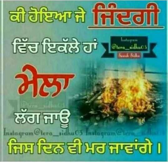 alone sad Punjabi status
