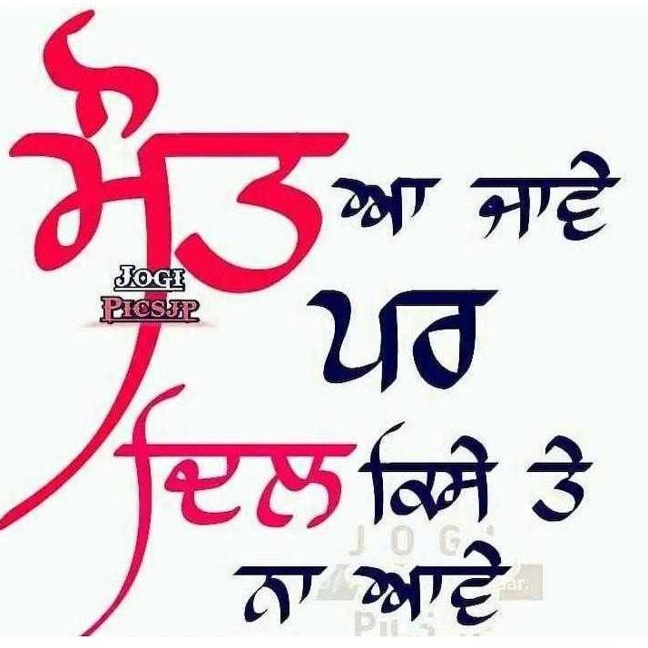 People want death but not love Punjabi