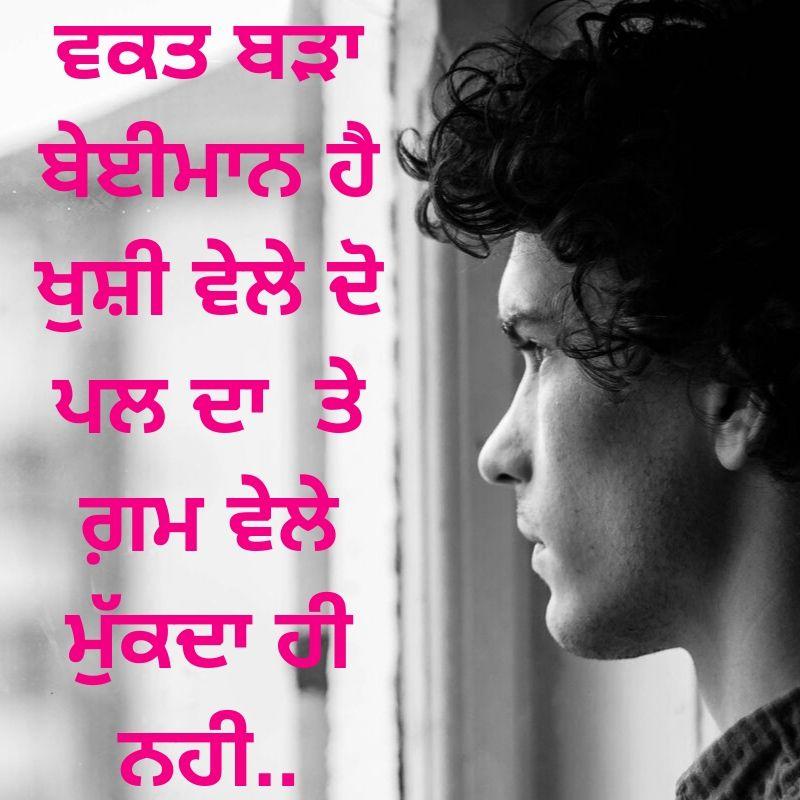 Sad boy saying something about time in Punjabi