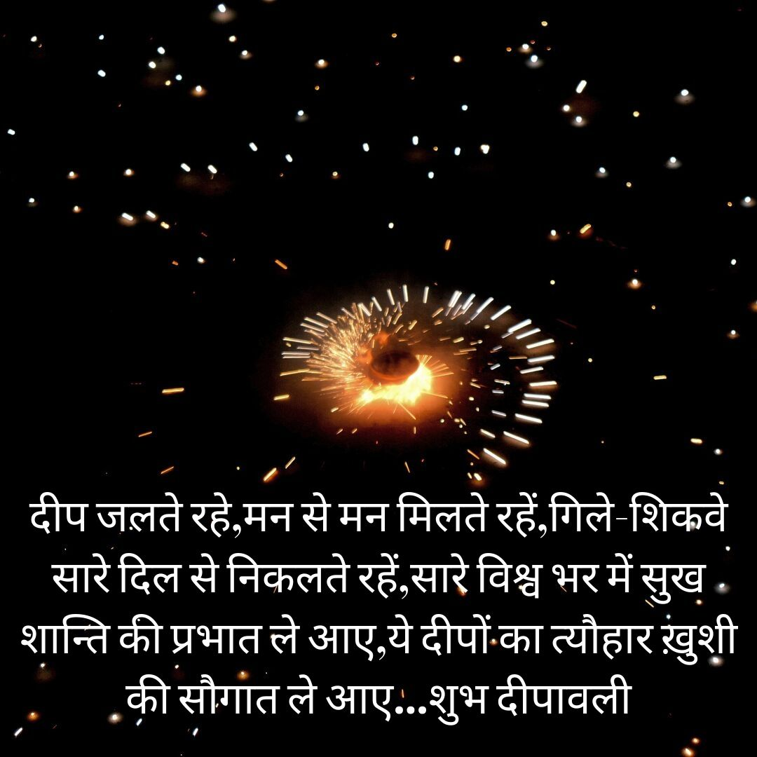 Happy Diwali Quotes in hindi for friends, family & girlfriend