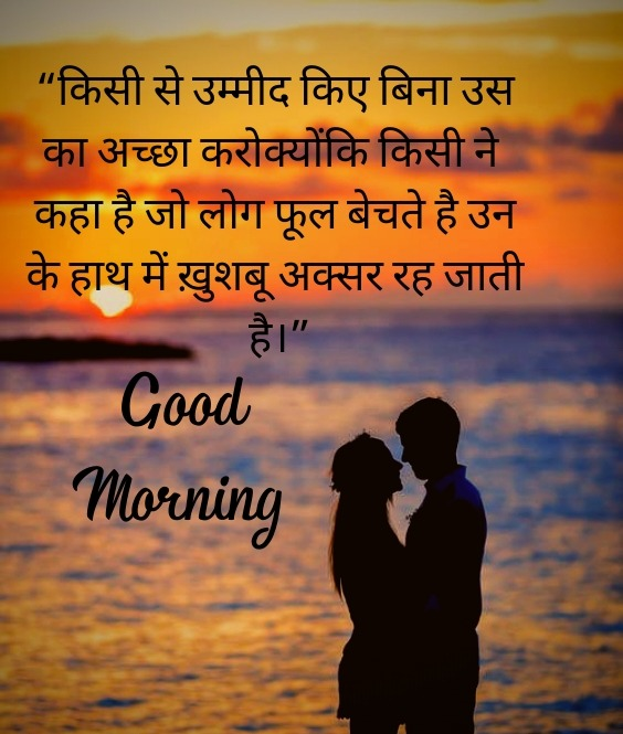 good morning quotes for crush in hindi