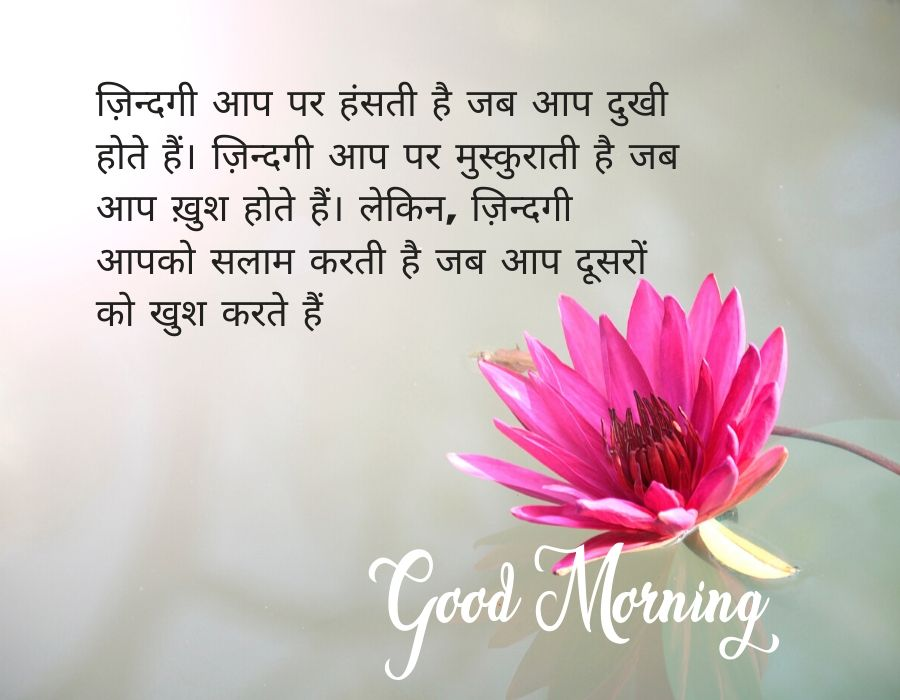 good morning quotes in hindi free download