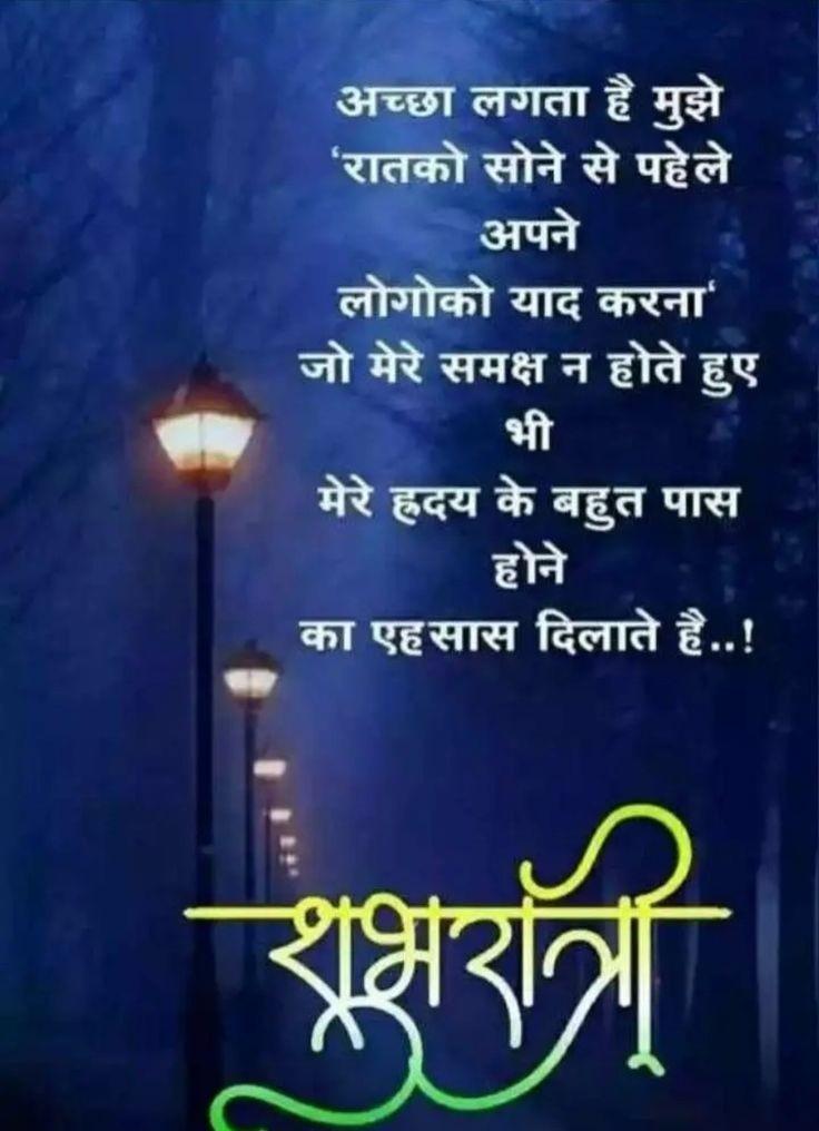 Good morning WhatsApp Image in Hindi