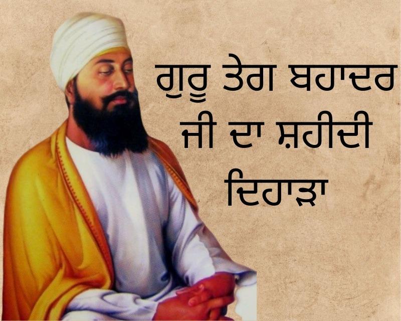 Guru Tegh Bahadur's Martyrdom Day