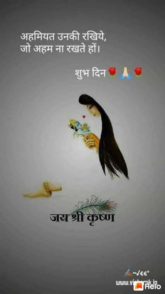 good morning quotes in hindi with images free download