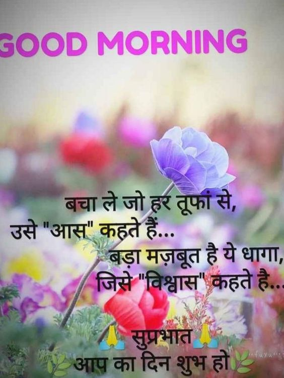 good morning images in hindi for Whatsapp