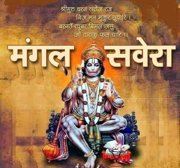 good morning hanuman images