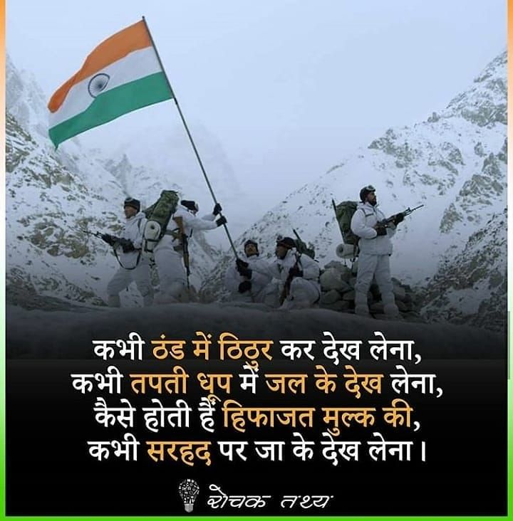Indian army DP quotes