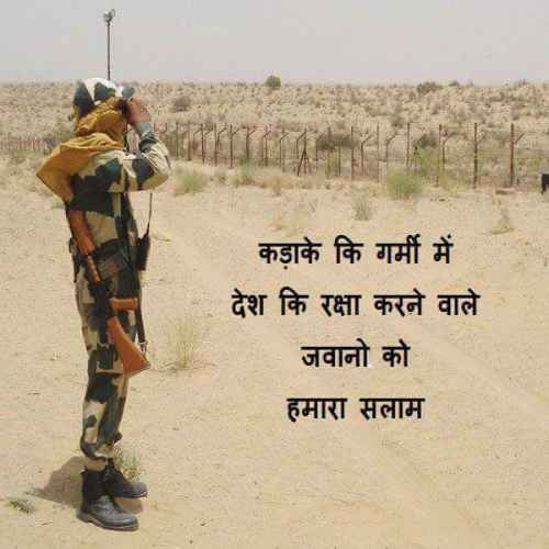 Indian army Whatsapp DP quotes