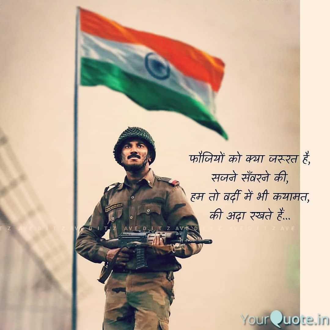 Indian army DP quotes image