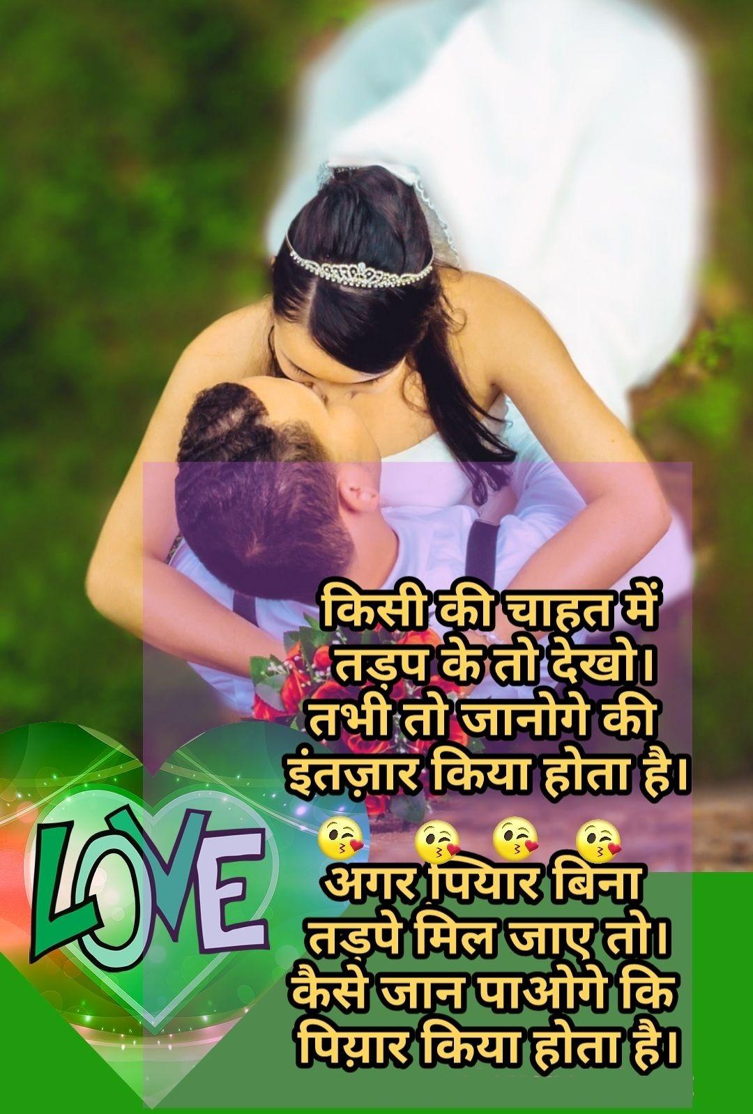 couple photo Shayari