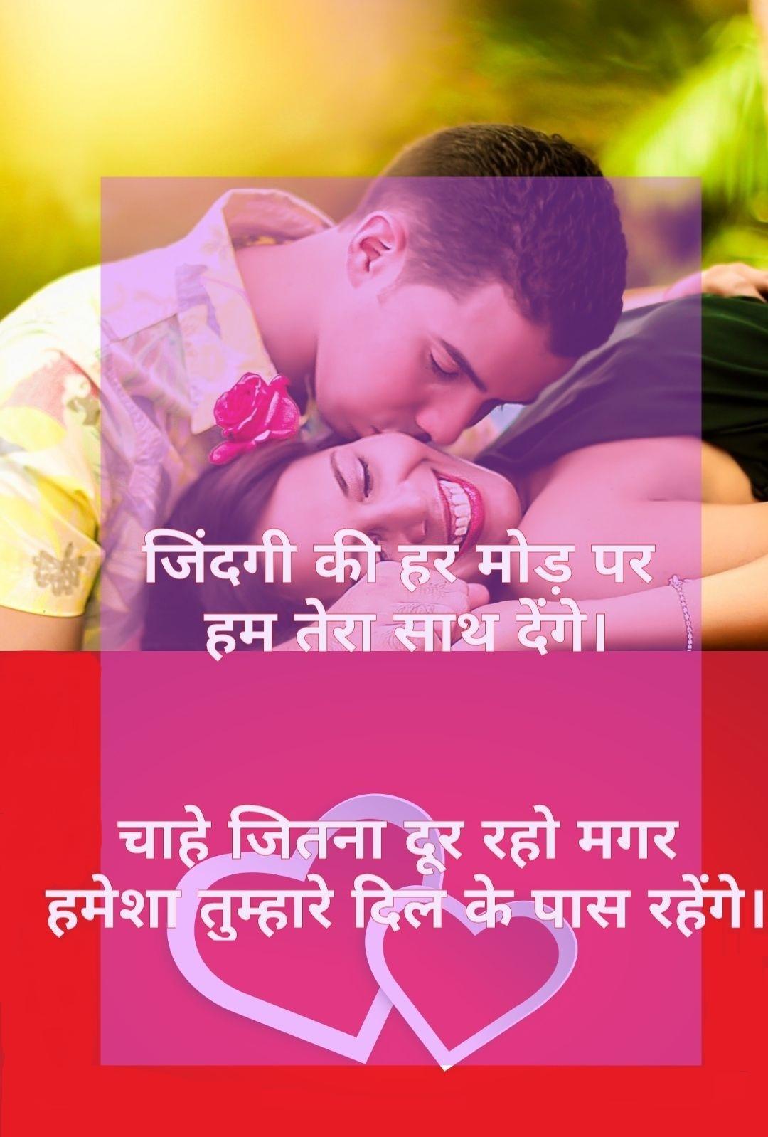 love couple Shayari in Hindi