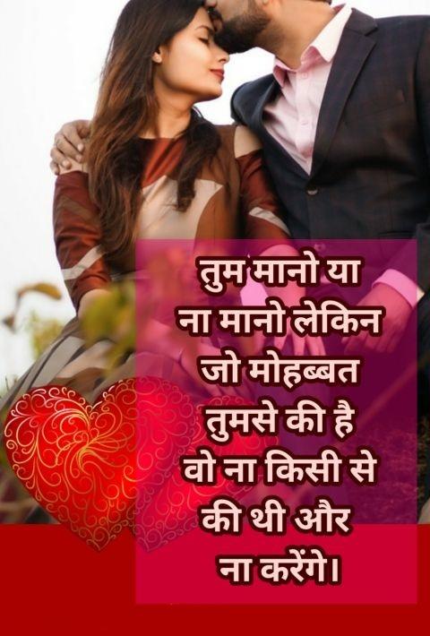 couple Shayari Facebook