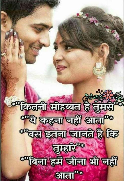 heart touch true love husband wife shayari