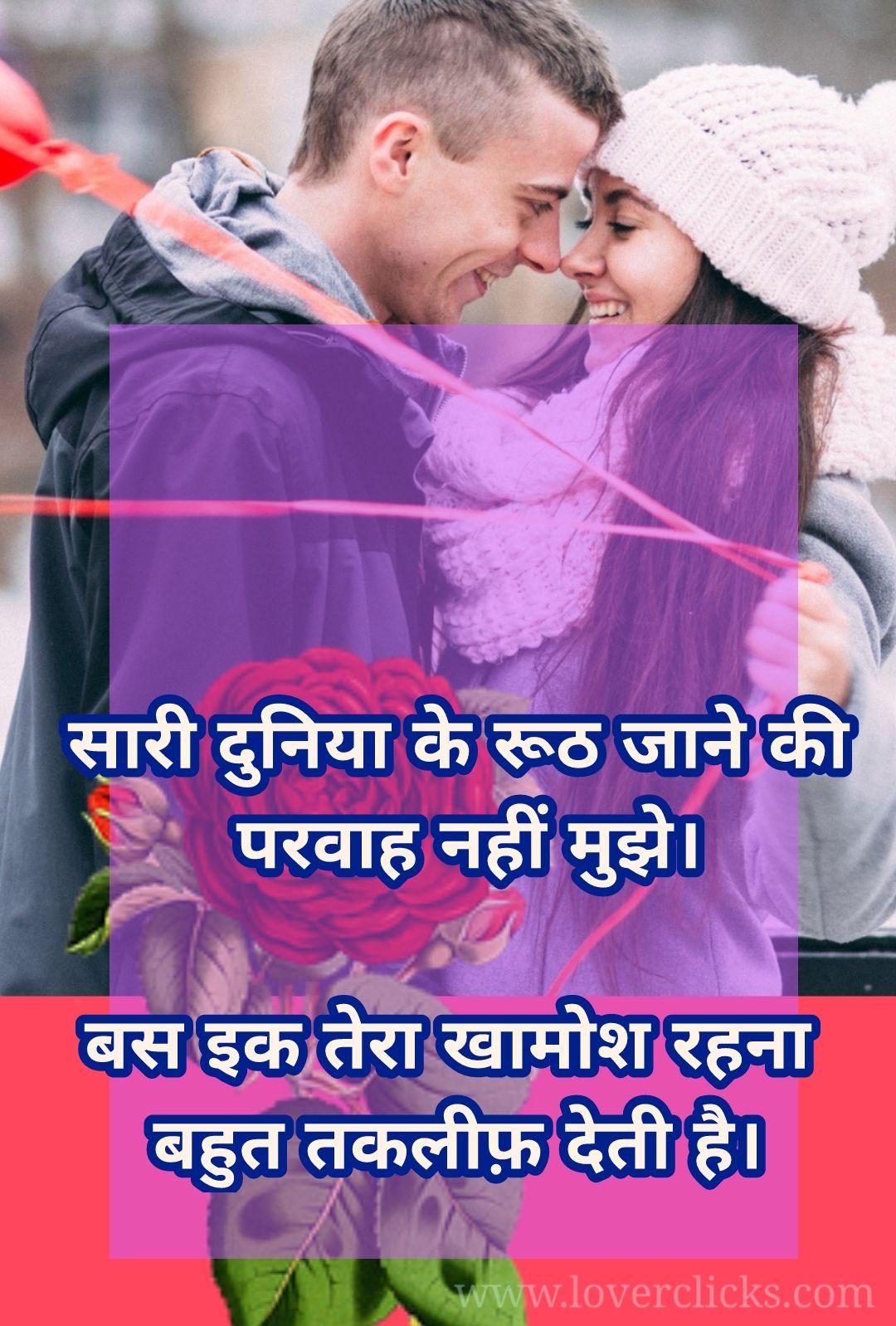 love shayari images for boyfriend