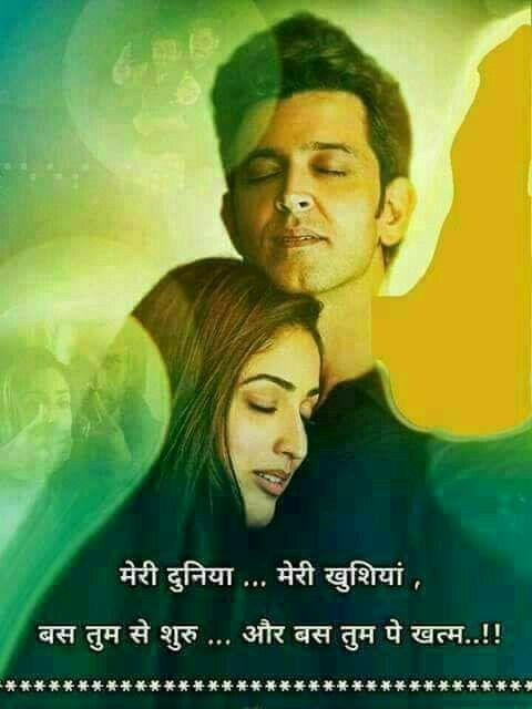 love shayari images in hindi download