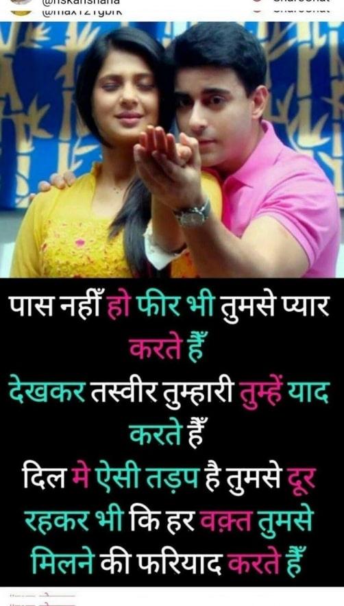 love Shayari image ke sath download HD