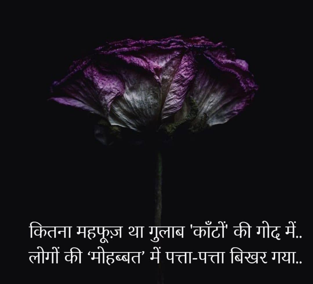 heart touching status in Marathi