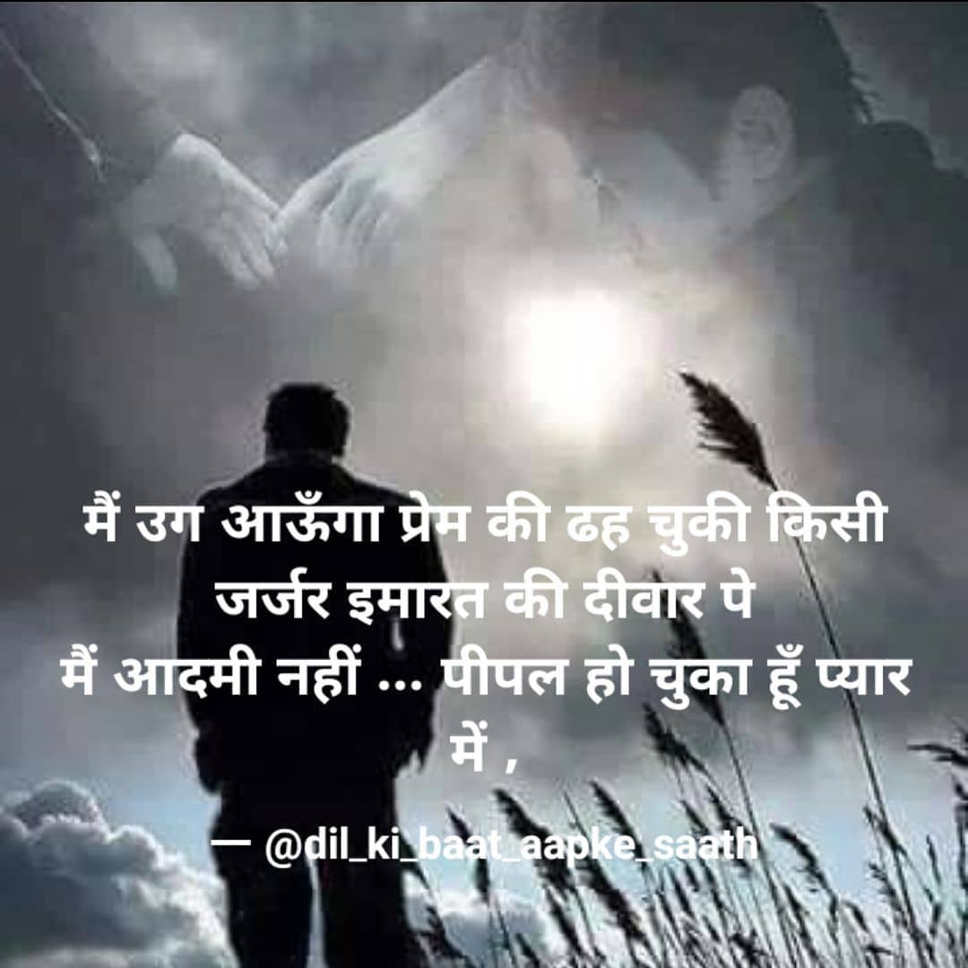 heart touching status images download