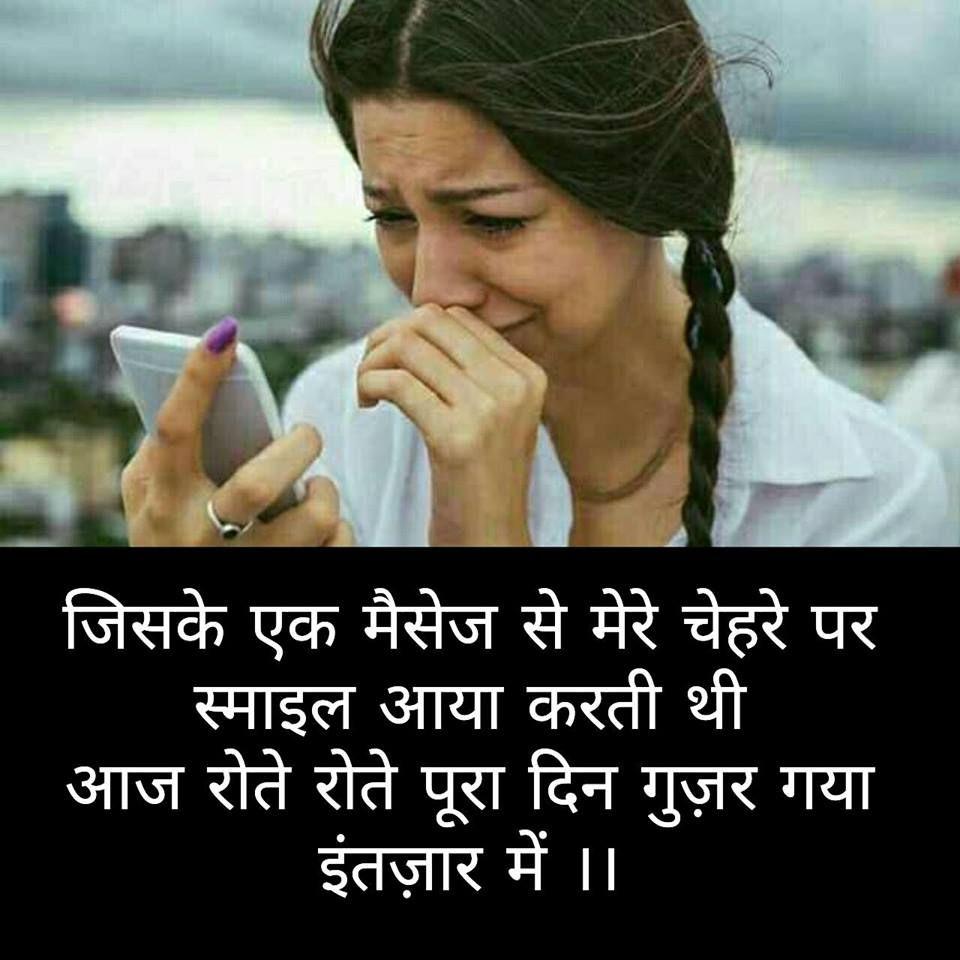 Heart Broken Whatsapp Status in Hindi & English Download