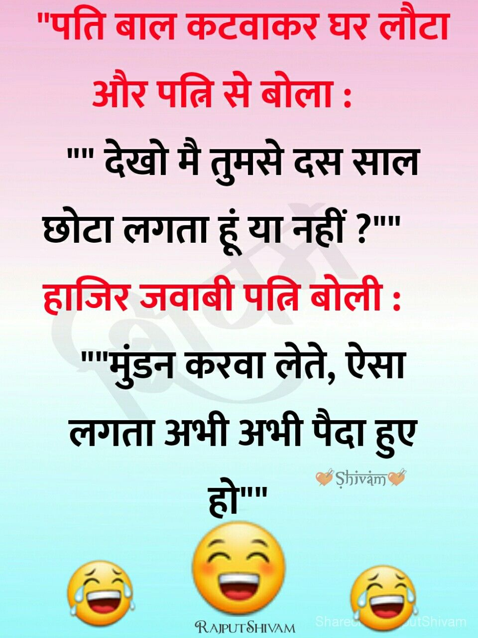 Whatsapp Funny Jokes Images in Hindi Free Download