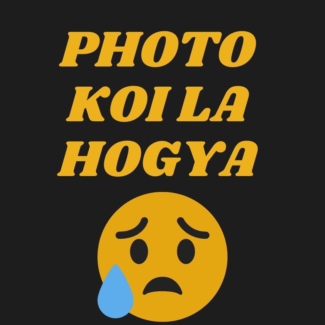 photo chori ho Gaya