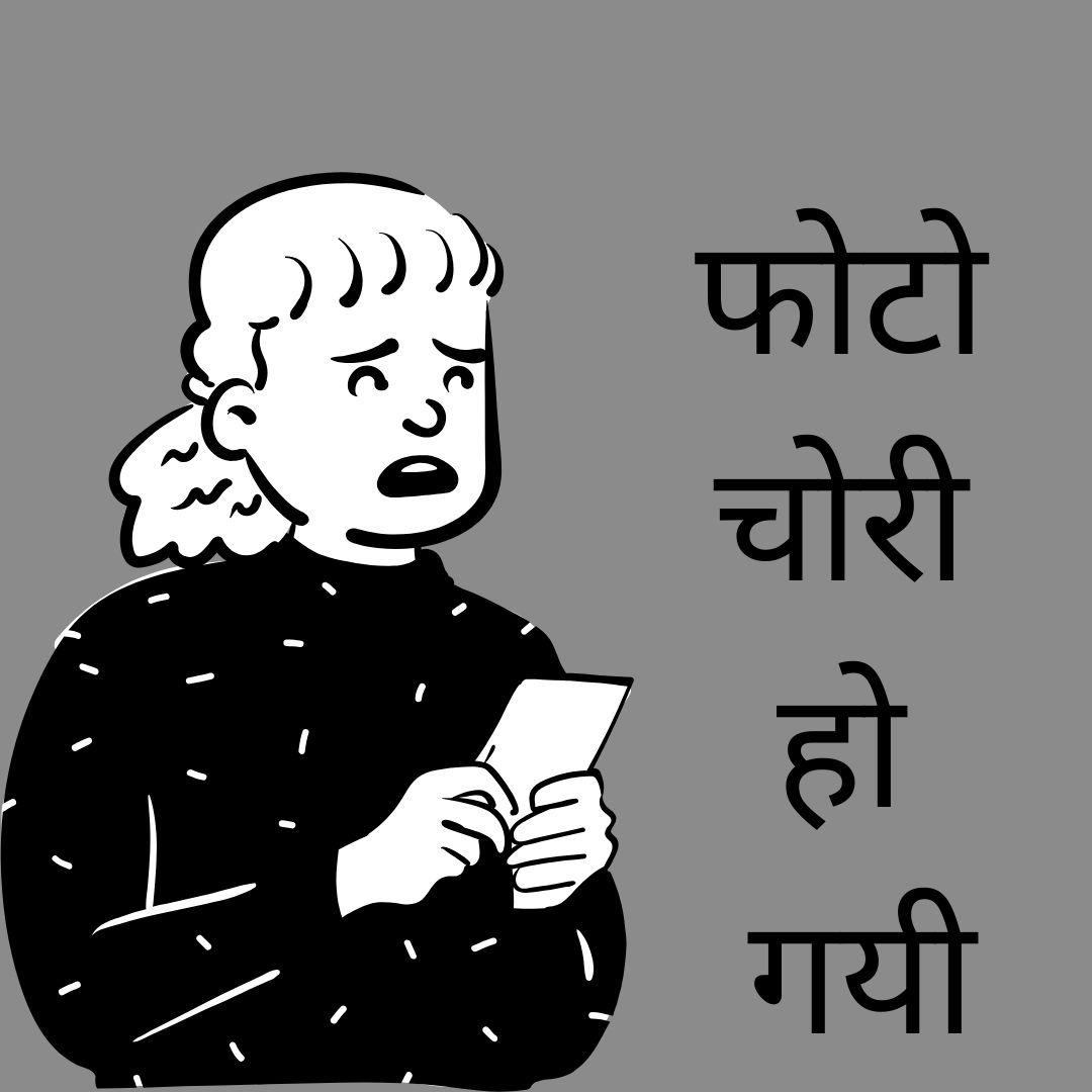 photo chori ho Gaya in Hindi