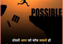 Motivational Status Images in Hindi Free Download