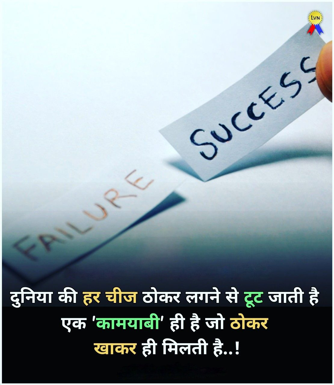 motivational pictures for success